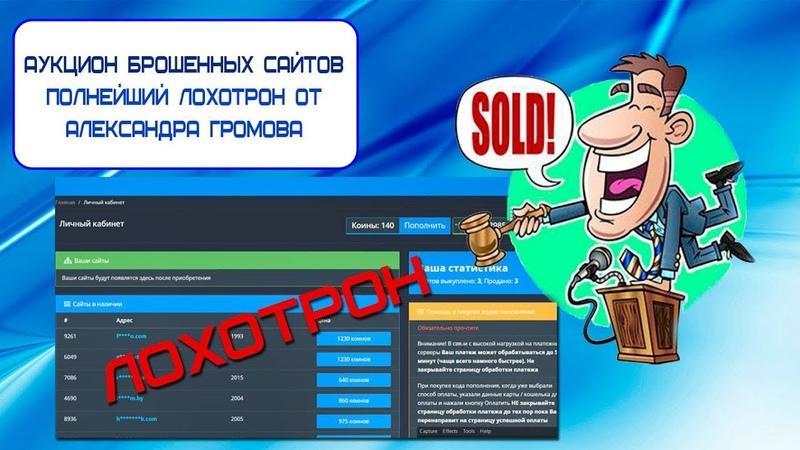 Аукцион брошенных сайтов - 100% лохотрон от Александра Громова (ИНТЕРНЕТ-ПОМОЙКА 5)