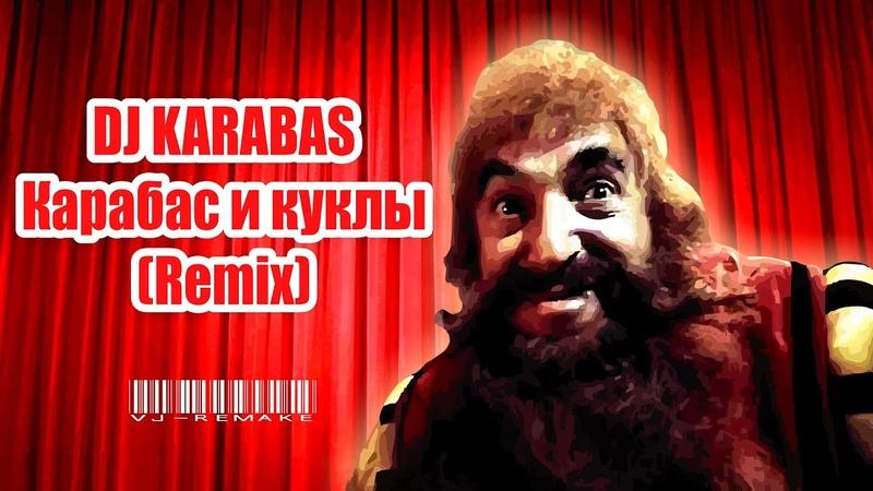 DJ KARABAS Карабас и куклы Vj Remake Video version