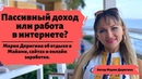 Пассивный доход или работа в интернете Мария Деригина об отдыхе в Майами сайтах и онлайн заработке
