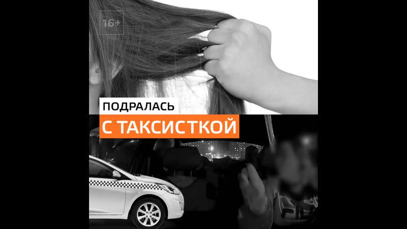 Отказалась платить и вцепилась таксистке в волосы — Москва 24