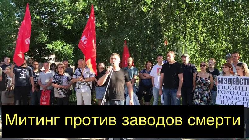 Саратов - тысячи протестующих против «завода смерти»