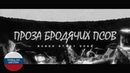 Bungou Stray Dogs Opening 3 rus sub (2019) / Granrodeo - Setsuna no Ai rus sub