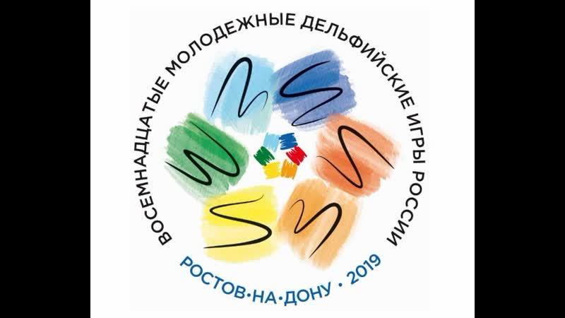Всероссийские Дельфийские игры 2019 Награждение