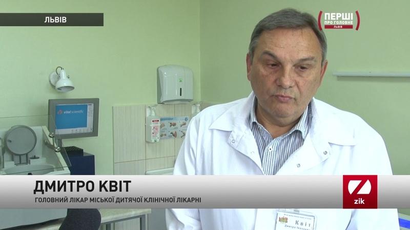 Львівська міська дитяча лікарня отримала сучасне лабораторне обладнання