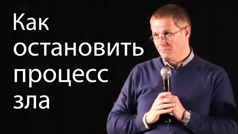Как остановить процесс зла - Александр Шевченко