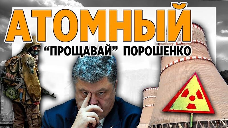 Атомный Прощавай Порошенко Ровенская АЭС авария Украинская атомная энергетика