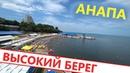 Анапа ОБЗОР, ЦЕНЫ - ПЛЯЖ ВЫСОКИЙ БЕРЕГ