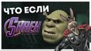 ШРЕК ФИНАЛ 2019 - Официальный трейлер SHREK ENDGAME 2019 - Official Trailer
