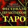 Фестиваль практиков ТАРО
