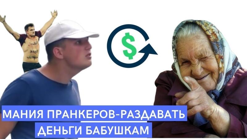 Пранкеры (Эдвард Бил и ко) раздают деньги бабушкам l Как помочь бабушкам на 1000 руб