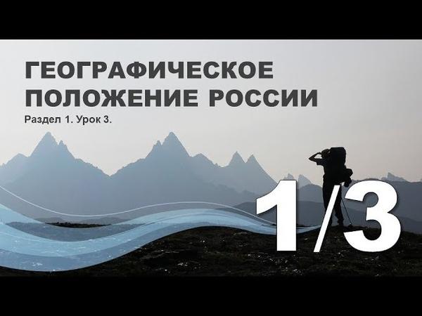 13 Географическое положение России