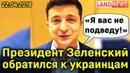 Зеленский обратился к украинцам после победы на выборах Президента Украины 2019