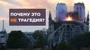 Почему пожар в Нотр Дам НЕ катастрофа Объясняет историк архитектуры