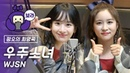 [Radio] 190612 WJSN at MBC radio 'Request Songs at Noon' @ Cosmic Girls
