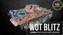 Wot Blitz — Leopard или Кошачий домик!
