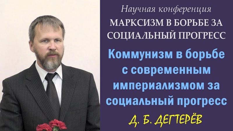200 лет Марксу 9 Д Б Дегтерёв Коммунизм в борьбе с империализмом за социальный прогресс