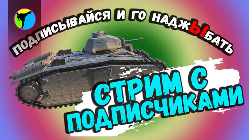 ФАРМ-СТРИМ С ПОДПИСЧИКАМИ НА ОБНОВЛЕННОЙ ЛФ 2.0 ВОЗМОЖНЫЙ TRADE-IN I | World of Tanks (WOT)
