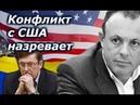 Спивак. Санкции против России: А если они нам всё перекроют?