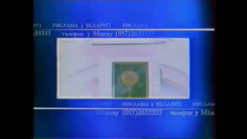 Перед и после рекламная заставка (ОРТ-Беларусь, 1999)