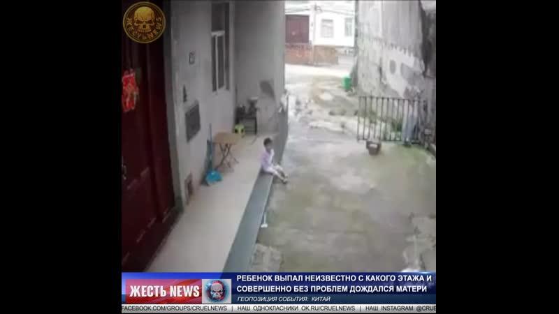 Ребенок выпал неизвестно с какого этажа и совершенно без проблем дождался матери..mp4