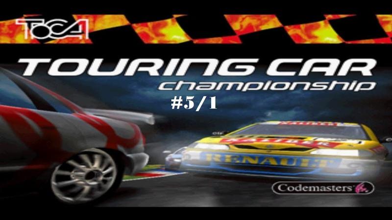 Прохождение ToCA Touring Car Championship (PS1) 51 Audi не вытаскивает