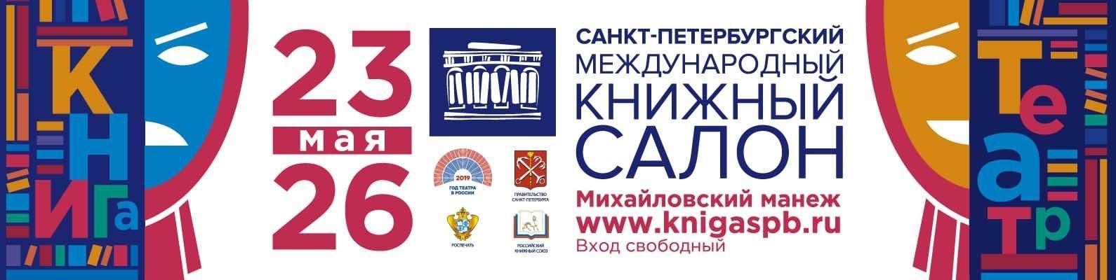 Картинки по запросу Санкт-Петербургский международный книжный салон 2019