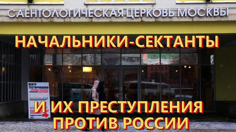 НАЧАЛЬНИКИ СЕКТАНТЫ И ИХ ПРЕСТУПЛЕНИЯ ПРОТИВ РОССИИ