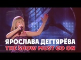 Ярослава Дегтярёва The Show Must Go On (Национальная премия