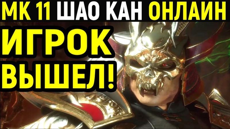 Mortal Kombat 11 Shao Kahn Online / Мортал Комбат 11 Шао Кан онлайн