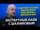 Спартак и стиль, Миранчук и Барселона, Бесков и мат. Экспертный лайв с Шалимовым