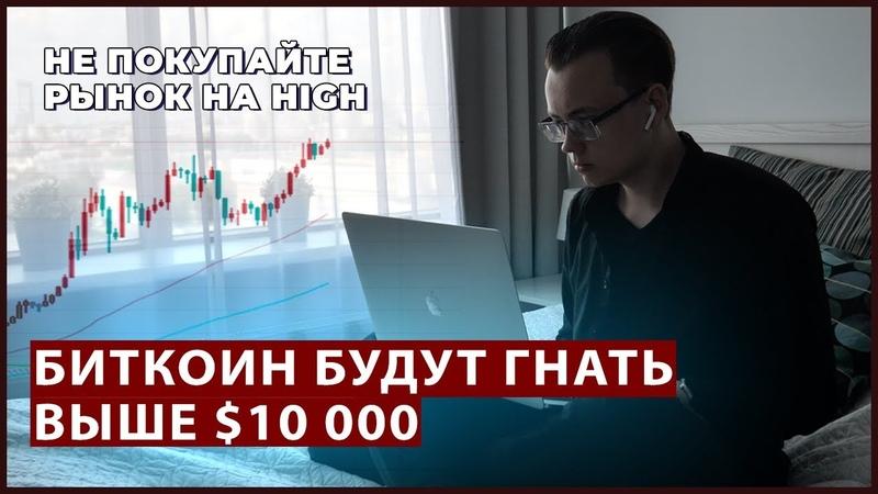 Важные новости Биткоин и Ethereum. Хомяков будут загонять выше $10000. Про Павла Няшина Криптовесна