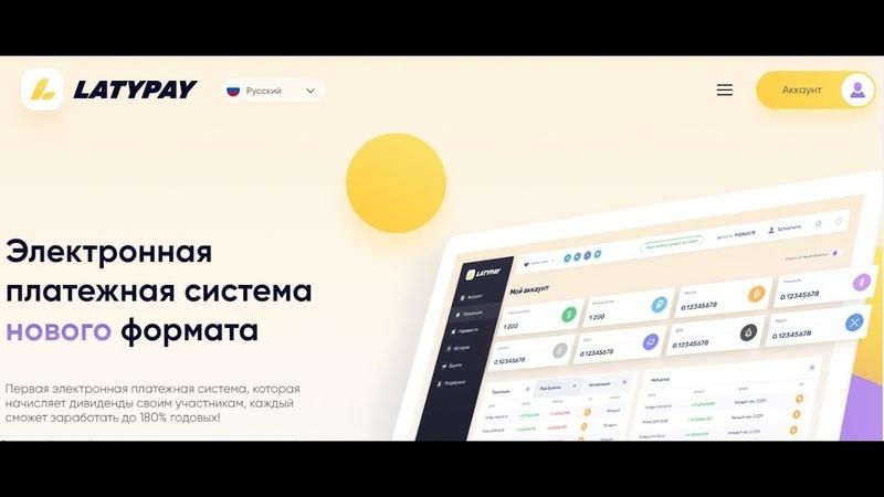 💎 LatyPay Крутая Платежная Система с ПАССИВНЫМ ДОХОДОМ все плюшки системы!!