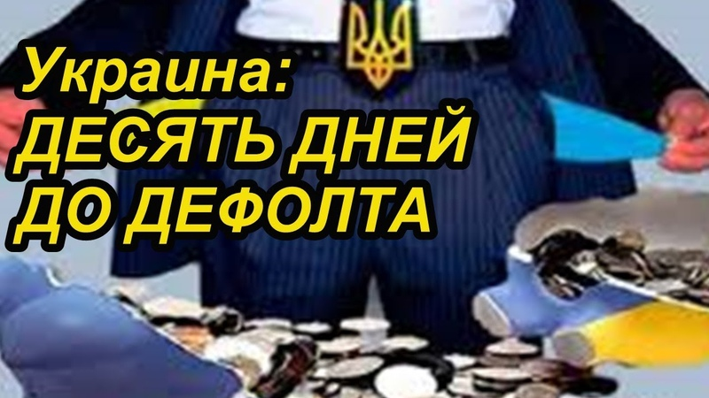 Украина: ДЕСЯТЬ ДНЕЙ до ДЕФОЛТА! Украине нечем расплатиться с кредиторами в мае!