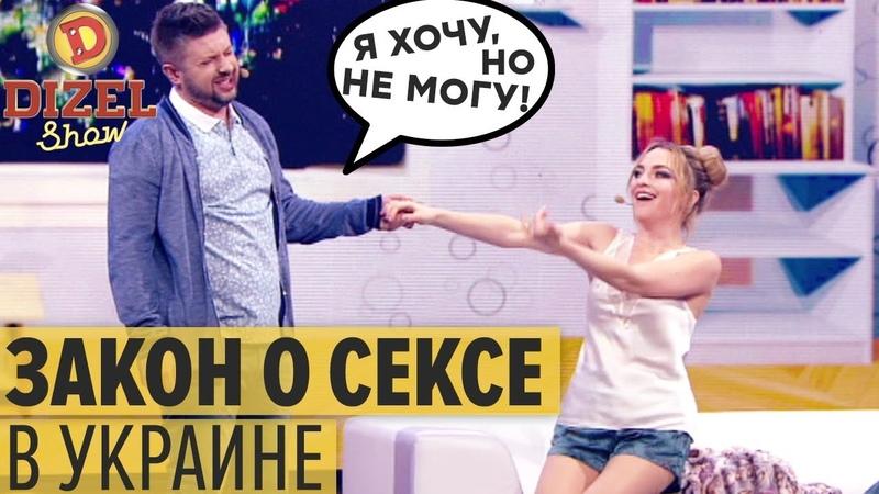 Акт на проникновение что мешает паре заняться бурным сексом Дизель Шоу 2019 ЮМОР ICTV