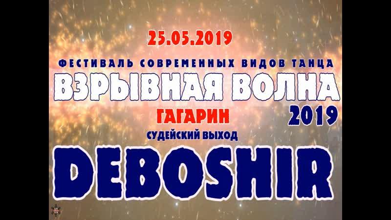 ВВ19_Deboshir_25.05.2019