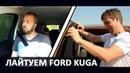 LeDoKoL лайтует Ford Kuga | Докопался до креплений Laitovo | Сравниваем автошторки