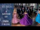 III Выпускной бал РГПУ имени А.И. Герцена (27.06.2019)