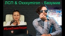 Реакция на ЛСП Oxxxymiron - Безумие