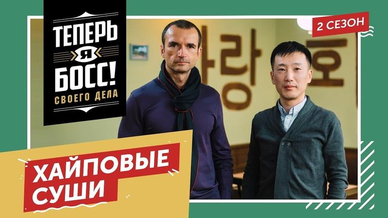 Японская кухня Основатель Тануки Александр Орлов покажет как построить бизнес империю на суши