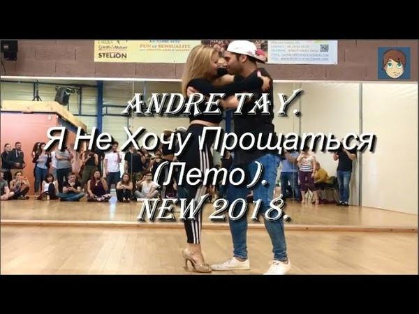 Andre TAY - Я Не Хочу Прощаться (Лето) NEW 2018