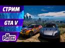 GTA V. Вечернее разложение :3