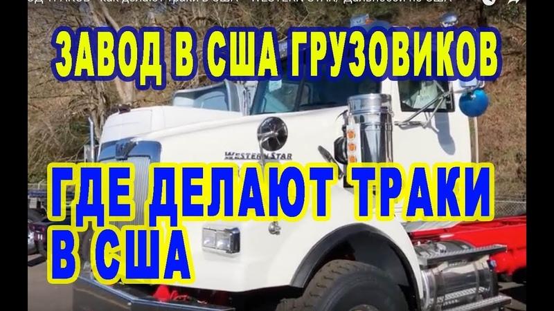 ЗАВОД в США ТРАКОВ где и как делают траки в США обзоргрузовика WESTERN STAR Дальнобой по США