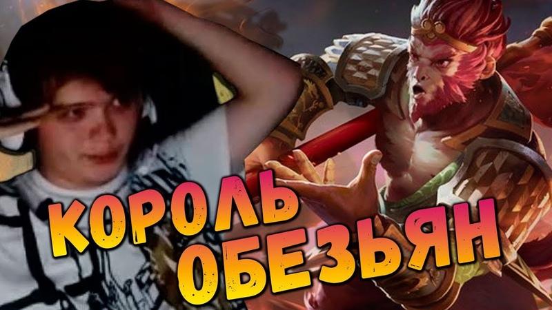 КУДЕС СНОВА ЗАЛИВАЕТ СОЛЯРУ В ИГРАХ НА MONKEY KING DOTA 2