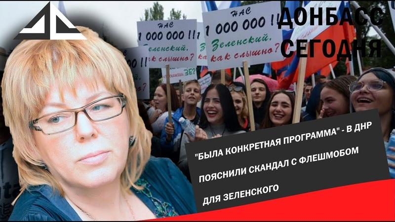 Была конкретная программа - в ДНР пояснили скандал с флешмобом для Зеленского