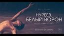 Нуреев Белый ворон 2019 16 Русский трейлер