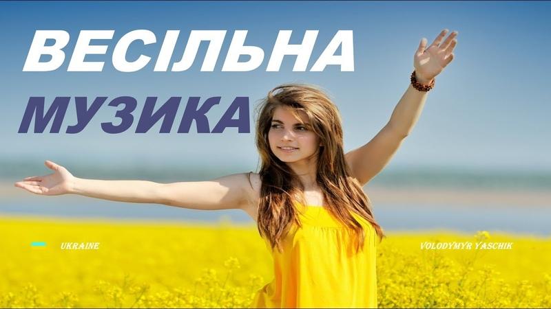 Весільна музика. Гурт Кармелюки - Живий звук. Чудова збірка. Ukrainian Wedding Songs.
