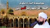Very Emotional Bayan OF Molana Raza Saqib Mustafai Best Islamic Bayan 2019