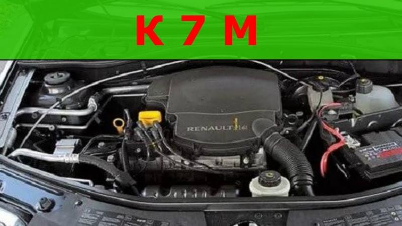 Замена ремня грм РЕНО 1 4 1 6 8V К7М Логан Сандеро Клио Кенгу Меган