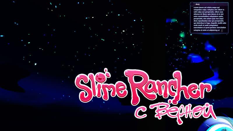 Slime Rancher с Верной - обновление Виктора и Тайный стиль