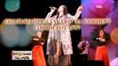 Сколько предлагают за концерт Софии Ротару СКАНДАЛЬНАЯ ГАСТРОЛЬ ТВЦ Линия защиты